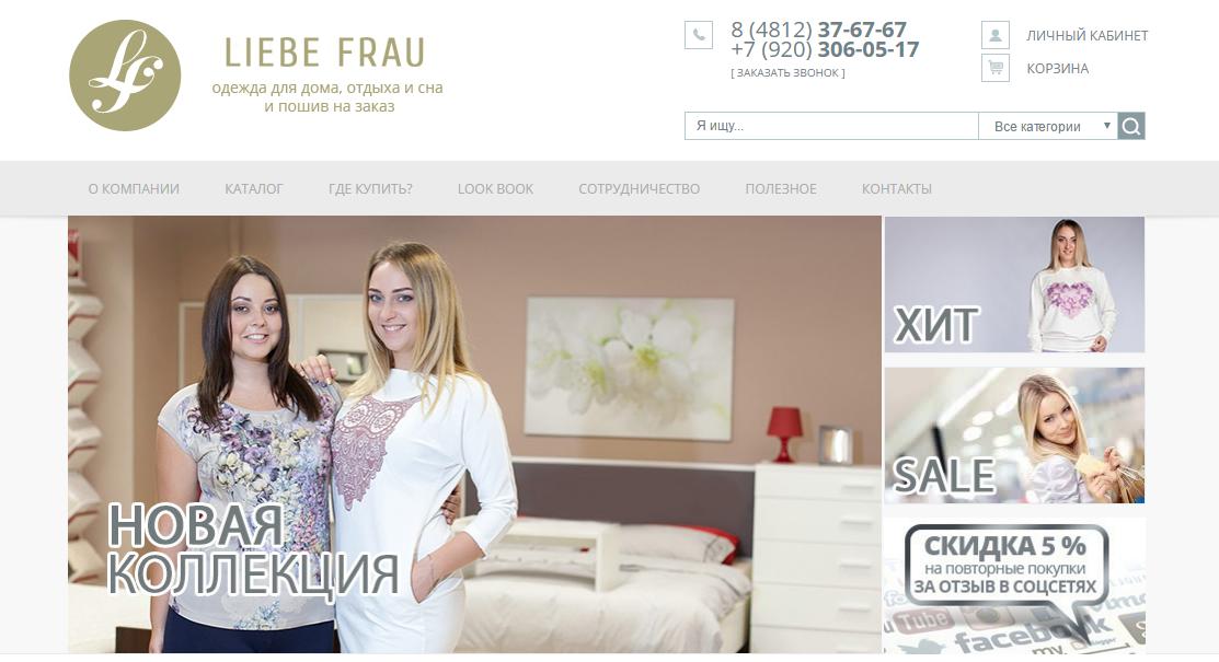 novij_sajt_Libe_Frau